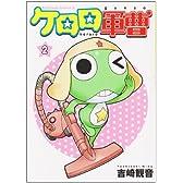 ケロロ軍曹 (2) (角川コミックス・エース)