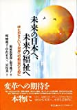 未来の日本へ、未来の福祉へ―ゆたかさという対岸への船出のために