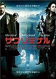 サブリミナル [DVD]