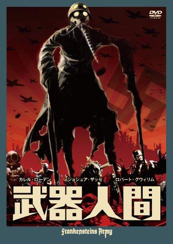 武器人間 [DVD]の詳細を見る