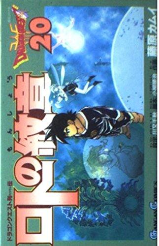 ロトの紋章―ドラゴンクエスト列伝 (20) (ガンガンコミックス)の詳細を見る