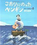 ポーとちきゅう1 こおりにのったペンギン (ポーとちきゅう 1)