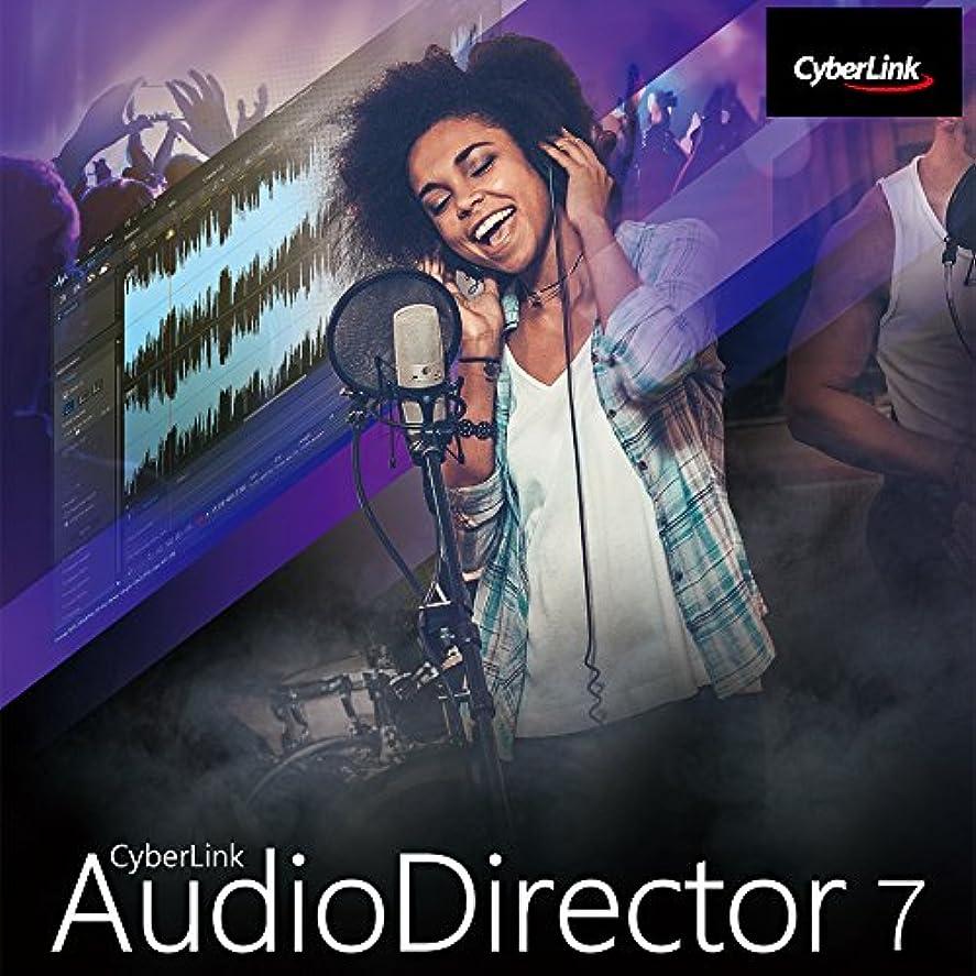 酸化するエールセールスマンAudioDirector 7 Ultra|ダウンロード版