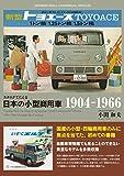 カタログでたどる 日本の小型商用車―1904-1966