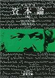 マルクス 資本論 9 (岩波文庫)
