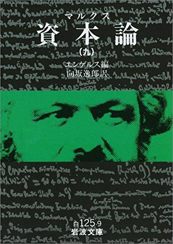 マルクス 資本論 9 (岩波文庫)の詳細を見る