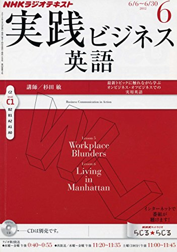 NHK ラジオ 実践ビジネス英語 2012年 06月号 [雑誌]の詳細を見る