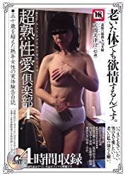 超熟性愛倶楽部・4 (SANWA MOOK)