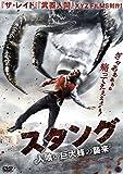 スタング 人喰い巨大蜂の襲来[DVD]