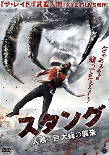 スタング 人喰い巨大蜂の襲来 [DVD]の詳細を見る