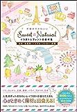 Sweet & Natural手描きでかわいいイラストとフォントの素材集[水彩・色鉛筆・パステル・クレヨン・線画]