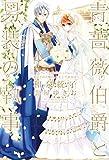青薔薇伯爵と男装の執事〜発見された姫君、しかして結末は〜 (ウィングス・ノヴェル)