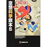 空想科学読本 5 (空想科学文庫)