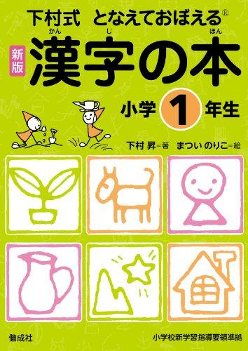 漢字の本 小学1年生 (下村式 となえておぼえる 漢字の本 新版)の詳細を見る