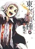 東京喰種 6 (ヤングジャンプコミックス)