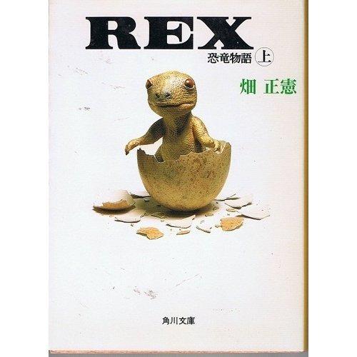 REX 恐竜物語〈上〉 (角川文庫)の詳細を見る