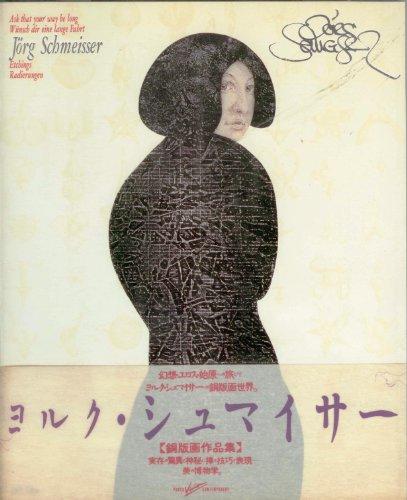 ヨルク・シュマイサー―銅版画作品集 (Parco vision contemporary)