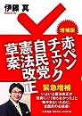 増補版 赤ペンチェック 自民党憲法改正草案