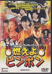 燃えよピンポン [DVD]
