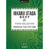宇多田ヒカル ベスト/ピアノ曲集
