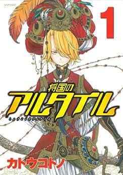 [カトウコトノ]の将国のアルタイル(1) (シリウスコミックス)