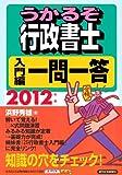 2012年版 うかるぞ行政書士 入門編一問一答 (うかるぞシリーズ)