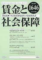 賃金と社会保障 2015年 11/25 号 [雑誌]