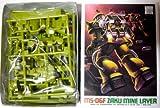 バンダイ ガンプラコレクション DX Vol.1 ザク マインレイヤー