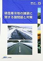 積雪寒冷地の舗装に関する諸問題と対策 (舗装工学ライブラリー 15)