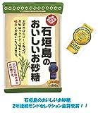 石垣島のおいしいお砂糖 600g×5袋セット