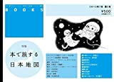 BOOK5 2号 特集:本で旅する日本地図