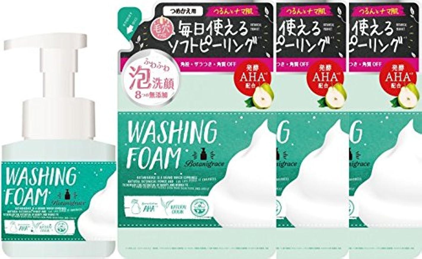 粘土ショッキング腹痛ボタニグレース バブルピール泡洗顔 150ml + つめ替 130ml×3
