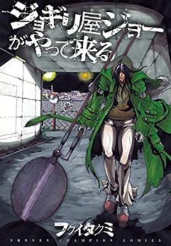 [フクイタクミ]のジョギリ屋ジョーがやって来る (少年チャンピオン・コミックス)