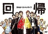 流れ星ベストネタライブ「回帰」[DVD]