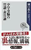 中学受験の常識・非常識 (角川oneテーマ21)