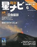 月刊 星ナビ 2009年 06月号 [雑誌]