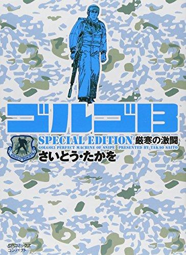 ゴルゴ13 SPECIAL EDITION 厳寒の決闘 (SPコミックス)の詳細を見る
