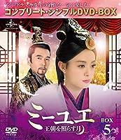 ミーユエ~王朝を照らす月~ BOX5 (コンプリート・シンプルDVD‐BOX5,000円シリーズ)(期間限定生産)