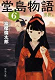堂島物語6 出世篇 (中公文庫)