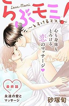 [砂塚旬]のらぶモミ!~とろけるエステ~ 分冊版(28) (姉フレンドコミックス)