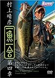 一魚一会 第四章 [DVD]