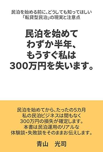民泊を始めてわずか半年、もうすぐ私は300万円を失います。: 民泊を始める前に、どうしても知ってほしい「転貸型民泊」の現実と注意点の詳細を見る