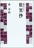歎異抄 (聖典セミナー)