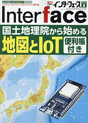 Interface(インターフェース) 2019年 04 月号
