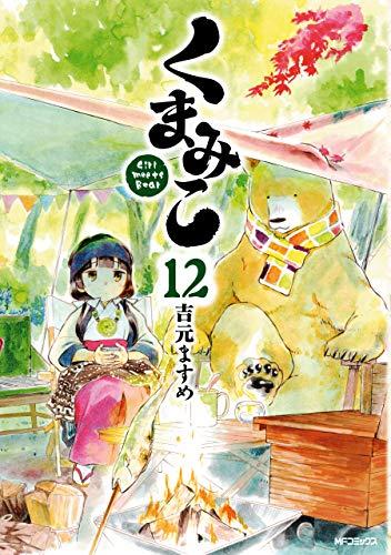 くまみこ 12 (MFコミックス フラッパーシリーズ) Kindle版