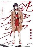 鈍色のカメレオン (1) (角川コミックス・エース)