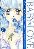 ベイビィ・LOVE 3 (集英社文庫―コミック版)