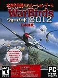 WarBirds2012 日本語版
