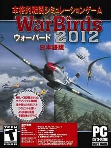 ウォーバード2012 日本語版