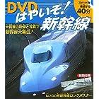 DVDはやいぞ!新幹線